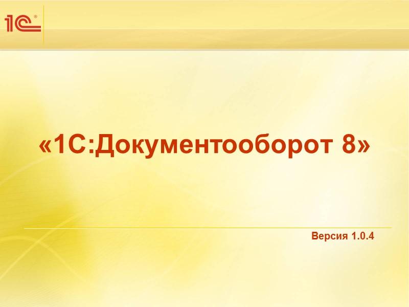 Версия 1.0.4 «1С:Документооборот 8»