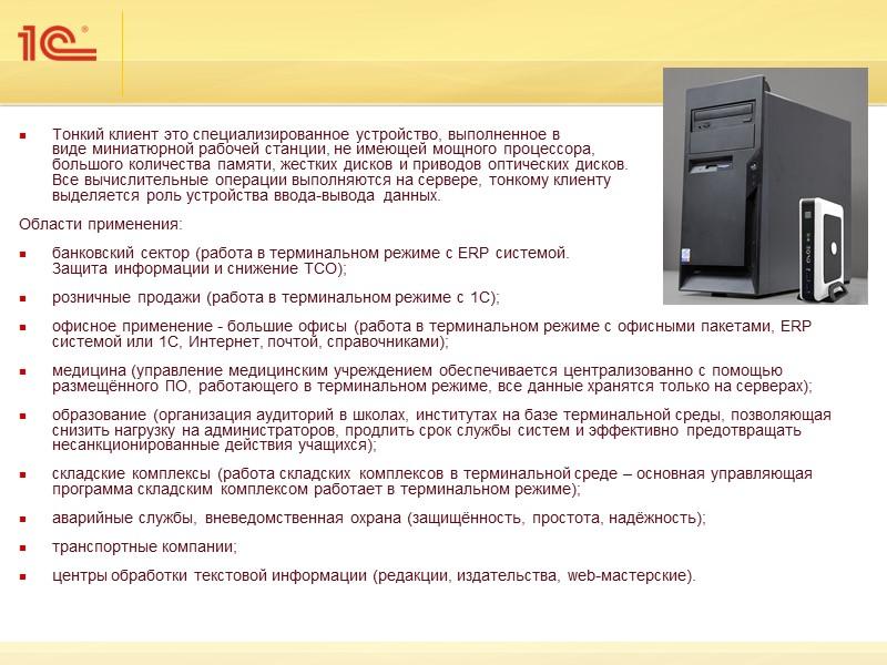 Оглавление Введение Работа с файлами Внутренние документы Электронная почта Входящие и исходящие документы Бумажное