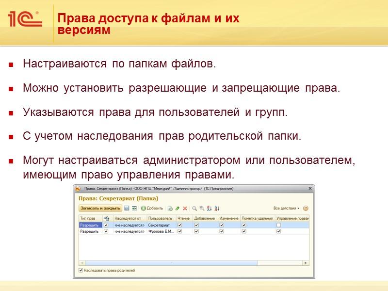 Файлы Автоматизация работы с обычными файлами, которые возникают в рабочем порядке в процессе ежедневной