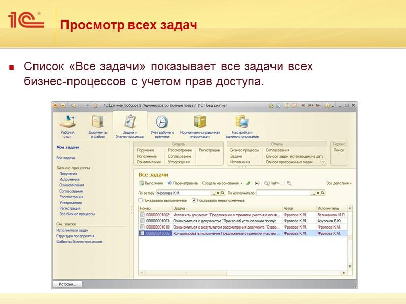 Права доступа к входящим  и исходящим документам Настраиваются через группы доступа в разрезе
