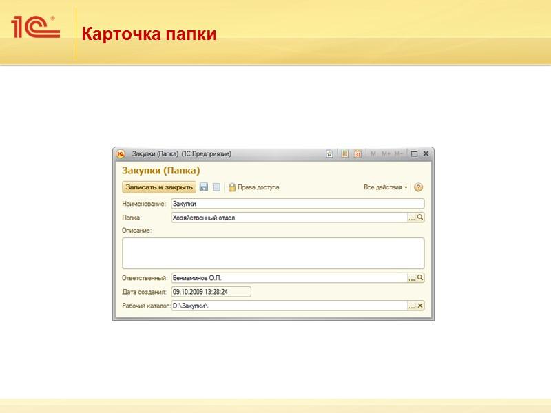Папки внутренних документов Все внутренние документы хранятся в структуре папок, которая служит для упорядочивания