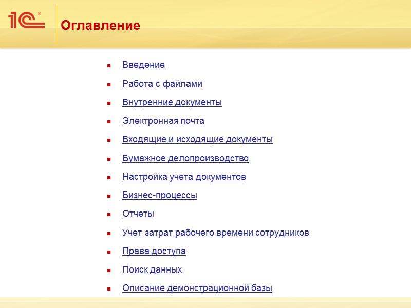Загрузка документов из электронной почты Загрузка входящих или внутренних документов. Автоматическая привязка к корреспонденту