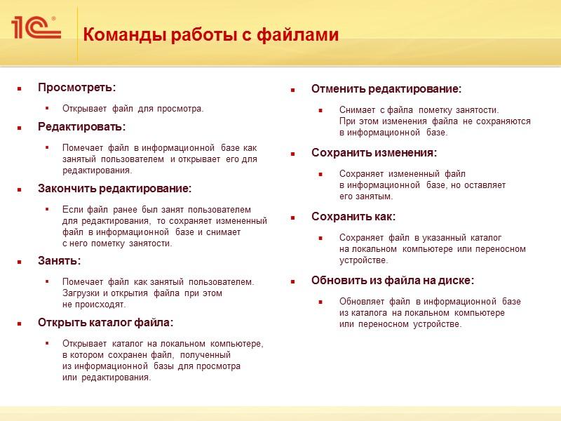 Принципы учета входящих и исходящих документов, заложенные в программу, соответствуют российскому законодательству, ГОСТам, отечественной