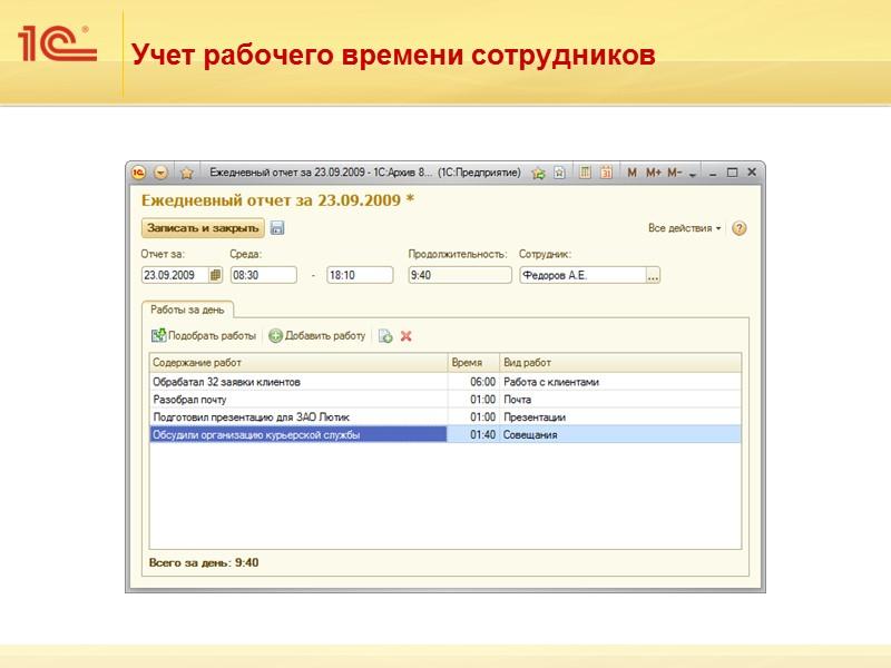 7 Хранение документов  и файлов Коллективное редактирование  Контроль  версий  Полнотекстовый
