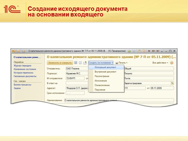 Журнал передачи документов Содержит сведения о передаче бумажных документов или их копий сотрудникам и