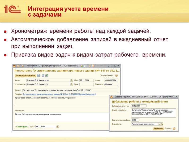 Возможности программы «1С:Документооборот 8» Веб-доступ Нумераторы документов Атрибутивный поиск данных Полнотекстовый поиск данных Гибкая