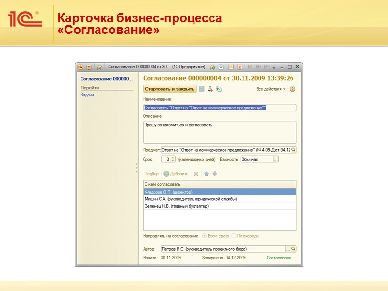 Виды документов Вид – важное свойство документа, которое определяет:  правила регистрации,  маршрут