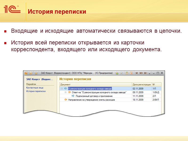 Бизнес-процессы «1С:Документооборот 8»
