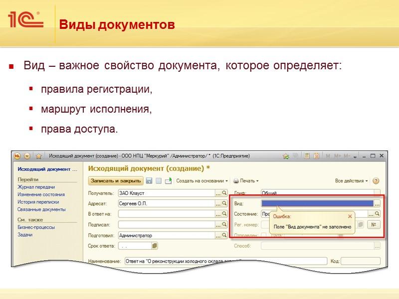 Привязка шаблонов к видам документов В карточке вида документа указывается перечень связанных  с