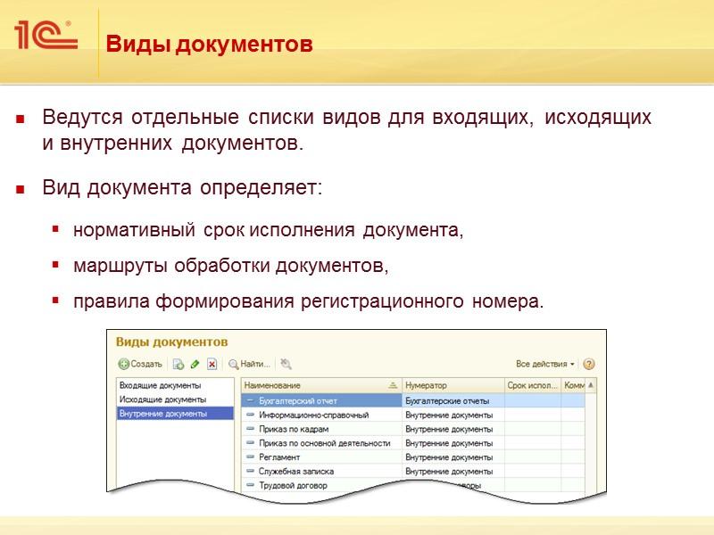 отчеты «1С:Документооборот 8»