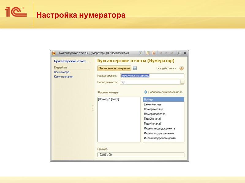 Отчеты в программе «1С:Документооборот 8» Назначение отчетов: Представление итоговой информации руководству, Анализ данных, Оперативный