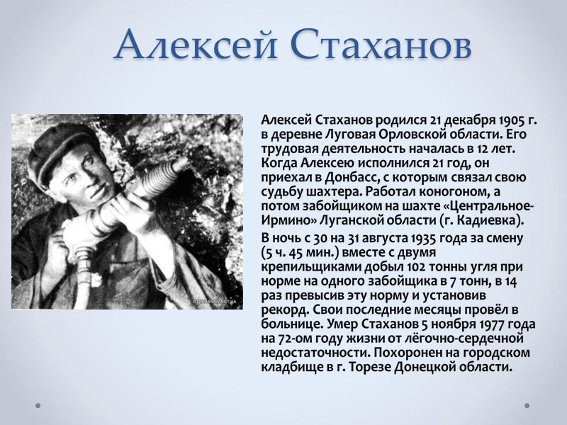 Георгий Береговой Родился 15 апреля 1921 в селе Фёдоровка Полтавской области. Вскоре после его