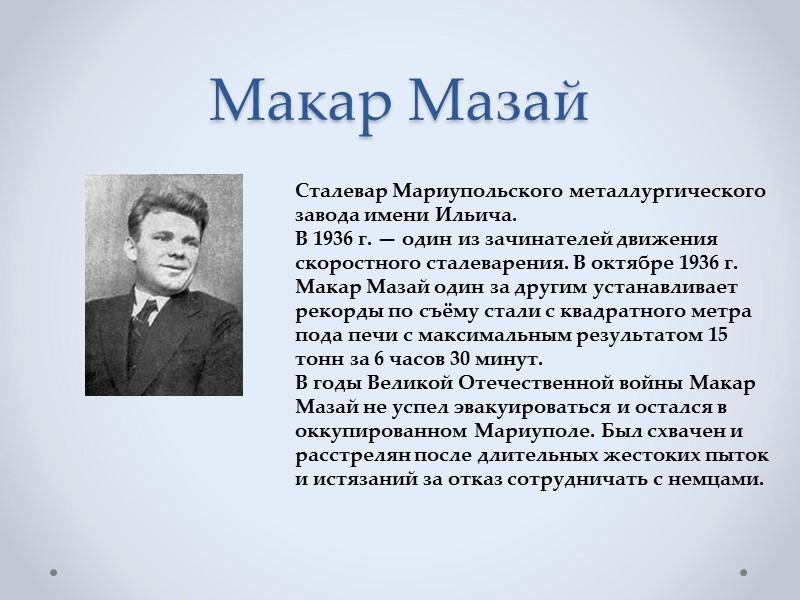 Александр Волков Совершил три космических полета: 1985 г.,1989 г. 1992 г.
