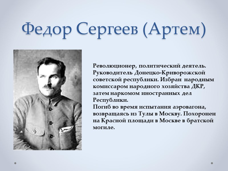 Паша Ангелина (Прасковья Никитична Ангелина) Родилась в Старобешево. Организовала первую в СССР женскую тракторную