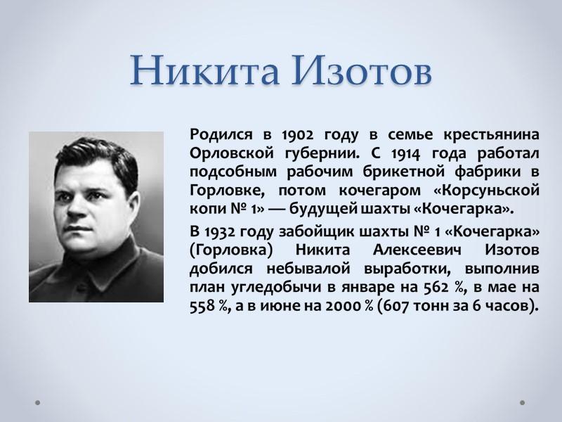 Кого называют «покорителями космоса из Донбасса».