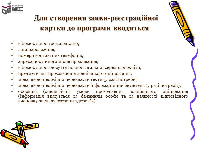Наказ Міністерства освіти і науки України  від 19 вересня 2013 року № 1258
