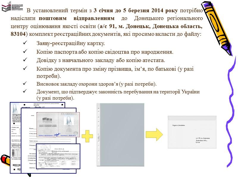З програми створення заяви-реєстраційної картки  роздруковується контрольно-інформаційний лист  (його необхідно розрізати по