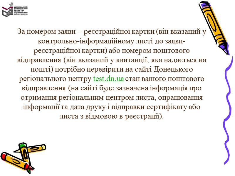 2. Копія паспорта (особи, які не мають паспорта і яким станом на 1 вересня