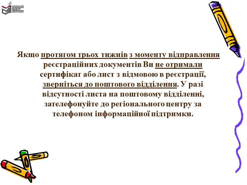 4. Копія документа про зміну прізвища або прізвища, імені, по батькові (для осіб, у