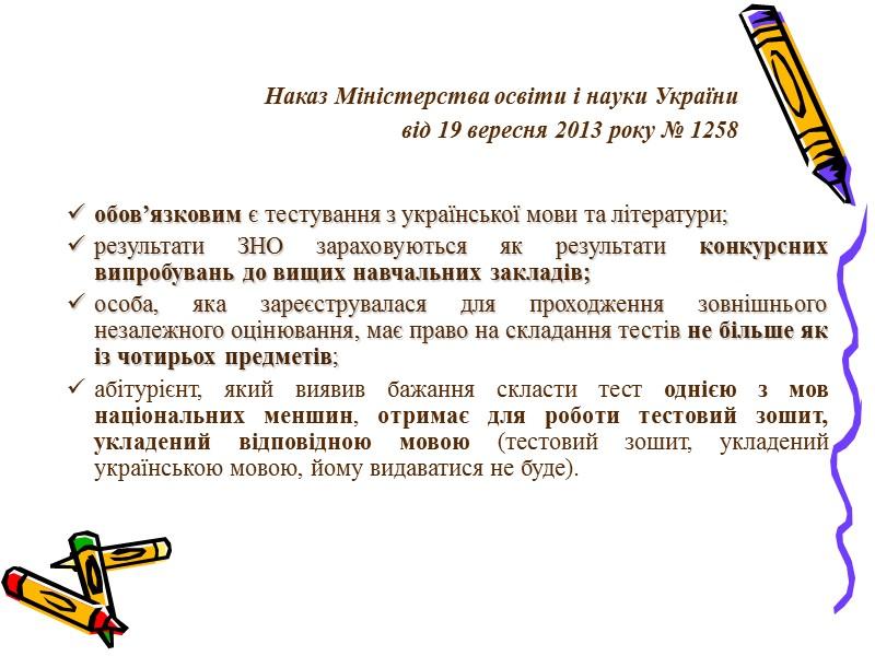 Після відправлення листа до Донецького регіонального центру оцінювання якості освіти необхідно відвідувати поштове відділення