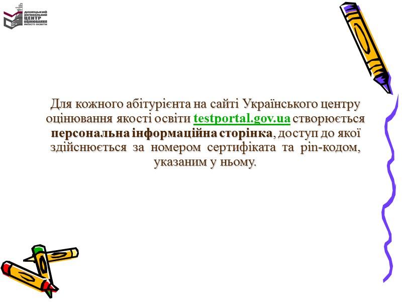 Після відправлення листа з реєстраційними документами до Донецького регіонального центру оцінювання якості освіти необхідно