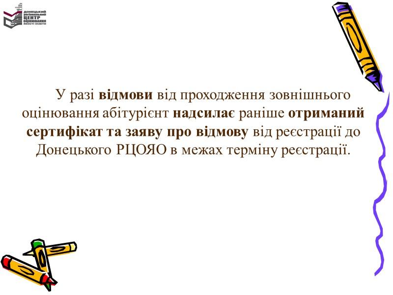 Для завершення процедури реєстрації  особі, яка зареєстрована для проходження зовнішнього незалежного оцінювання, Донецький
