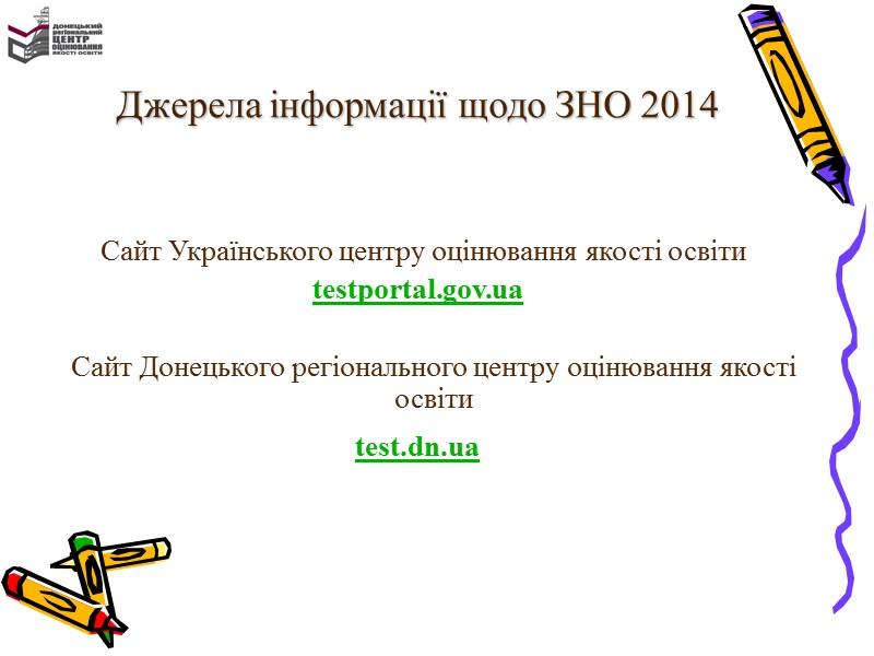 Для кожного абітурієнта на сайті Українського центру   оцінювання якості освіти testportal.gov.ua створюється