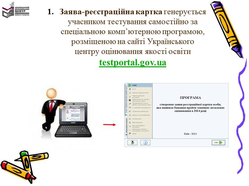 Джерела інформації щодо ЗНО 2014      Сайт Українського центру оцінювання