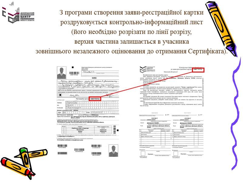 Реєстрація здійснюється на підставі  надісланих до Донецького регіонального  центру реєстраційних документів.