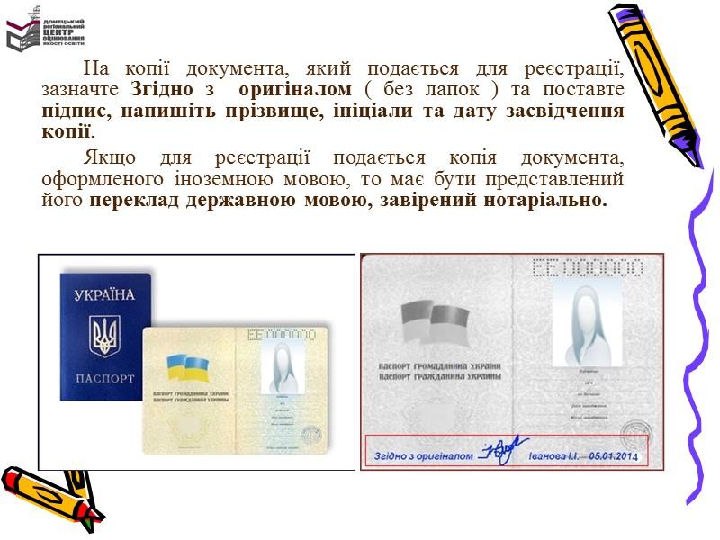 Заява-реєстраційна картка генерується  учасником тестування самостійно за  спеціальною комп'ютерною програмою,  розміщеною