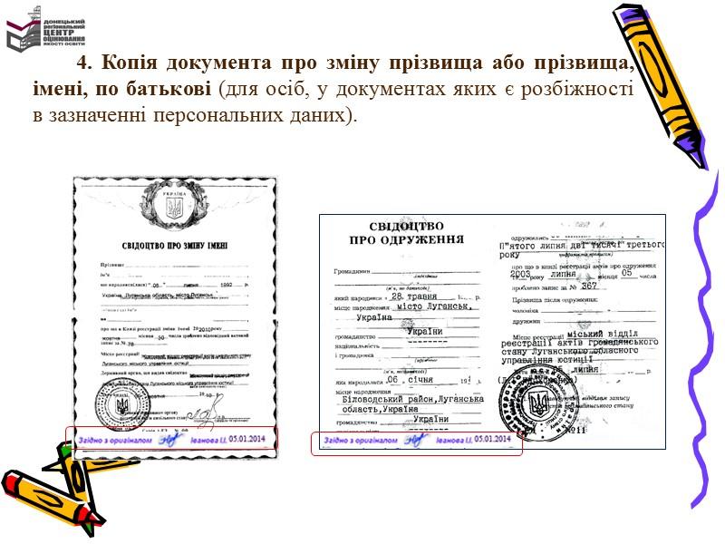 Для створення заяви-реєстраційної  картки до програми вводяться відомості про громадянство; дата народження; номери