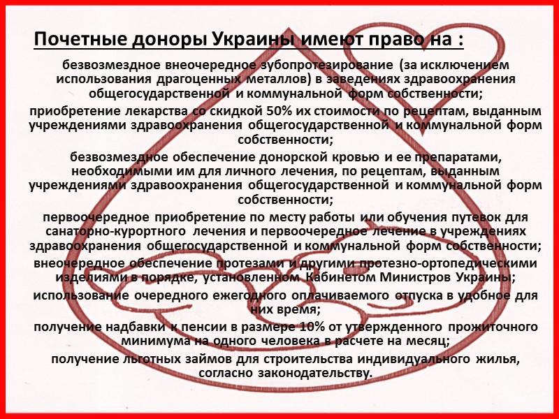 Почетные доноры Украины имеют право на : безвозмездное внеочередное зубопротезирование (за исключением использования драгоценных