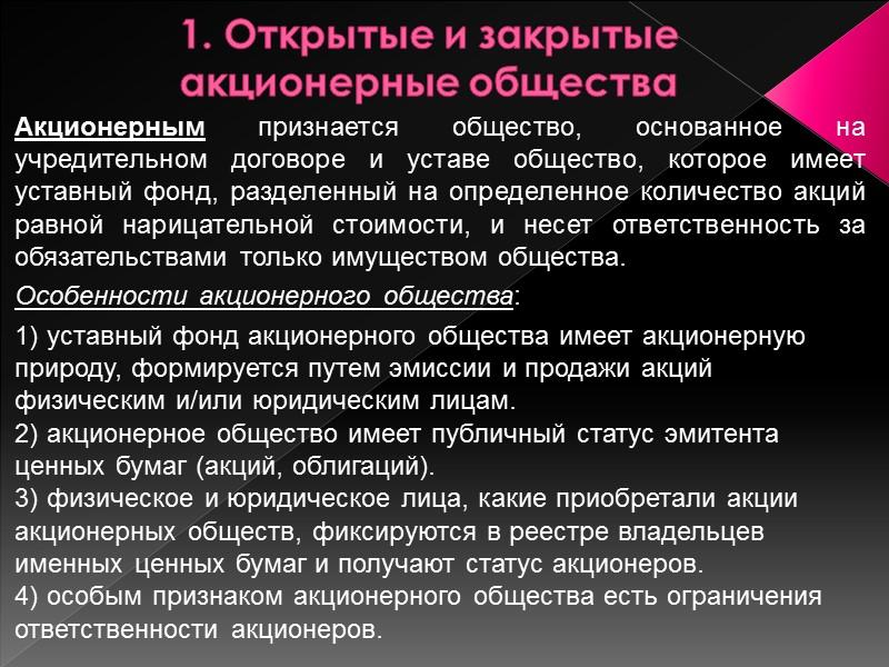 Для создания акционерного общества необходимо пройти следующие стадии: тщательно изучить основные законы Украины: «О