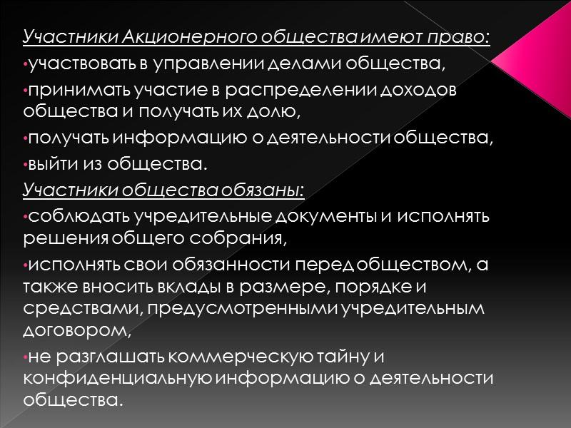 2. Особенности формирования акционерного сектора в Украине  В Украине проблемы реализации фиктивного капитала
