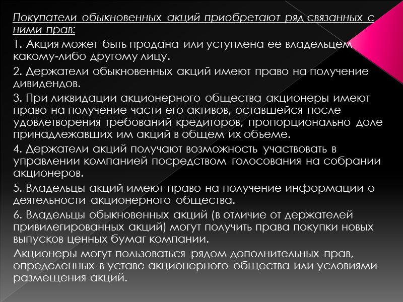 По официальным данным, количество акционерных обществ (АО) в Украине составляет около 32 тыс., из