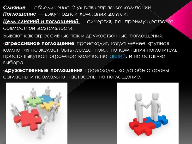 Участники Акционерного общества имеют право: участвовать в управлении делами общества, принимать участие в распределении