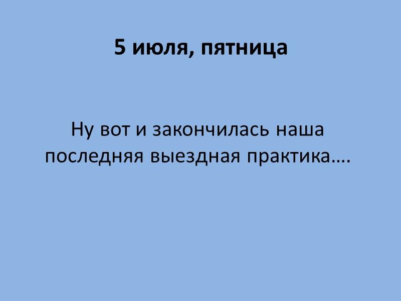 А вот так мы ехали)))