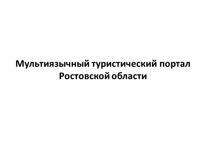 Мультиязычный туристический портал  Ростовской области