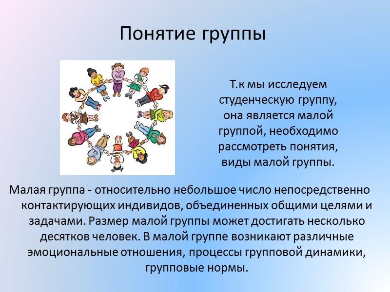Автономия   Автономия – это целостная и обособленная группа людей, работающих для достижения