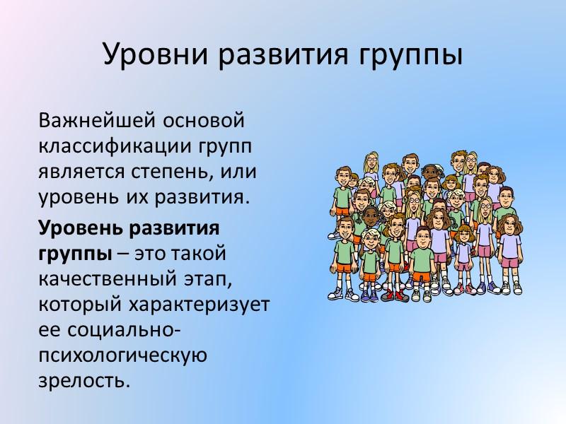 Между студентами устанавливаются, во-первых, функциональные связи, которые определяются распределением функций между студентами как членами