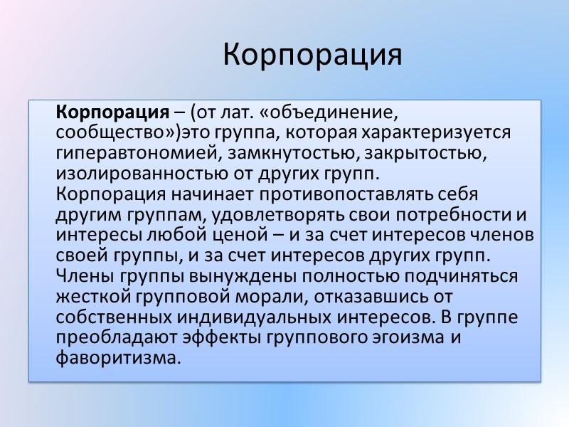 Малая группа имеет: Количественный состав Структурную организацию Социально-психологические механизмы жизнедеятельности Групповую динамику