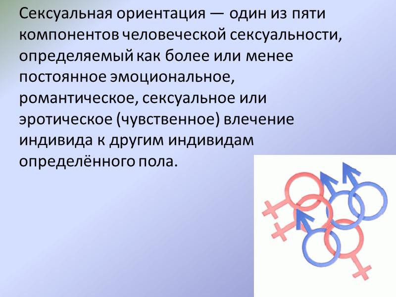 Психосоциальные теории   Психосоциальные объяснения формирования гомосексуальной ориентации сводятся к ссылкам на различные