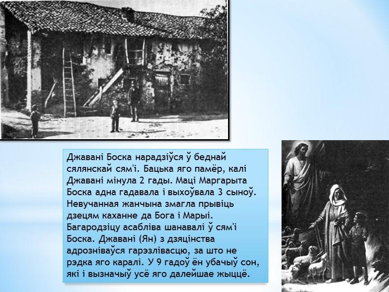 Джавані Боска нарадзіўся ў беднай сялянскай сям'і. Бацька яго памёр, калі Джавані мінула 2