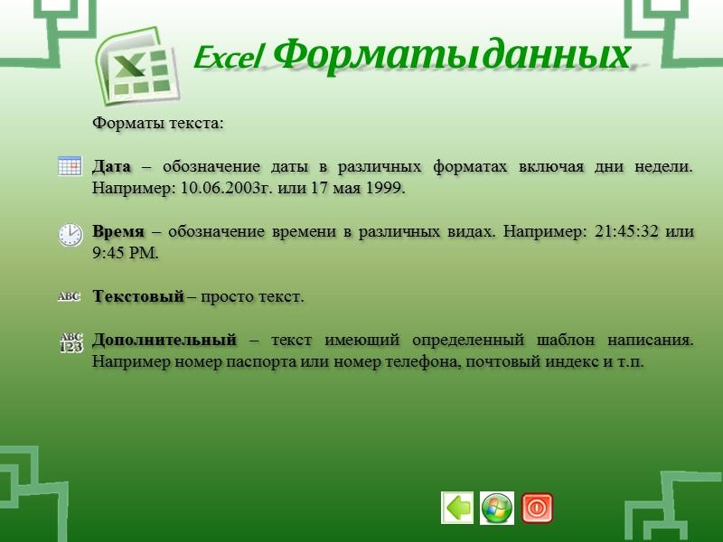 Excel  Общие сведения Таблица – метод представления текстовой или числовой информации в виде