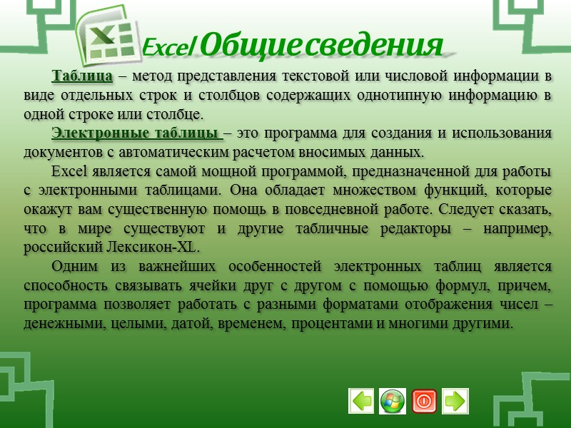 Excel   Формулы Формула – вычисления, содержащие в себе числа, математические знаки, функции,