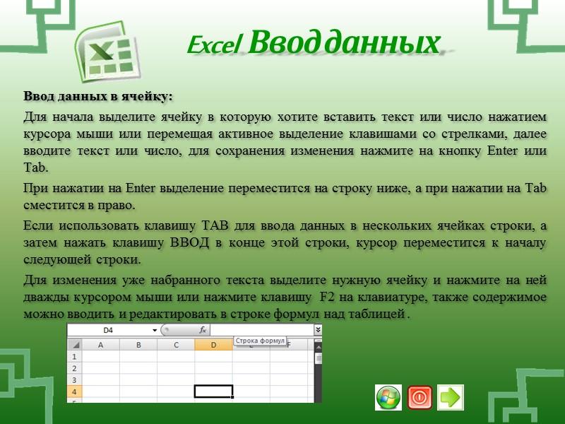 Excel    Сортировка данных В электронных таблицах предусмотрена возможность сортировки данных по