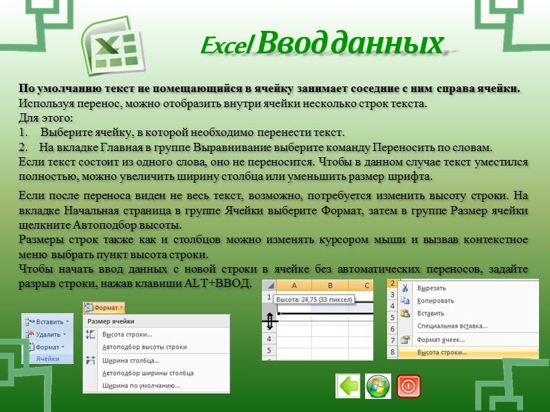 Excel     Сортировка данных Также как и сортировка бывает необходимо чтобы