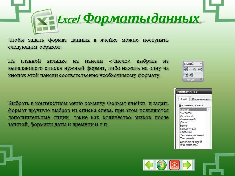 Основные возможности электронных таблиц: анализ и моделирование на основе выполнения вычислений и обработки данных;