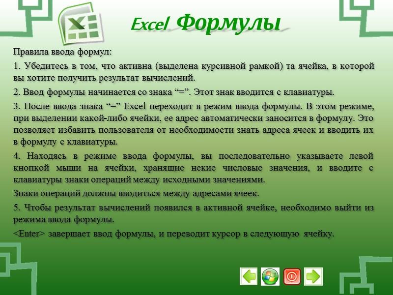 Excel    Общие сведения Строка заголовка