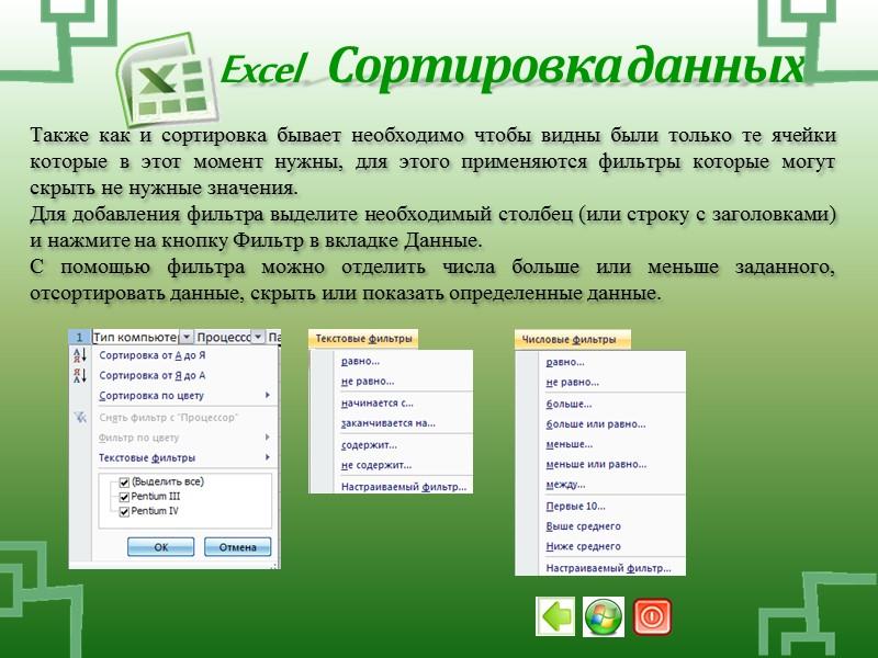 Excel   Форматы данных Форматы текста:  Дата – обозначение даты в различных